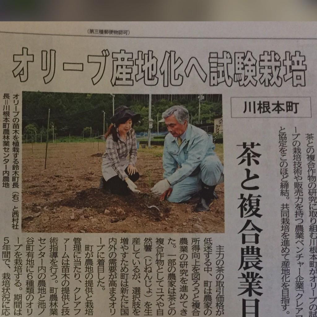川根本町記事